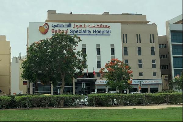 Belhoul Speciality Hospital