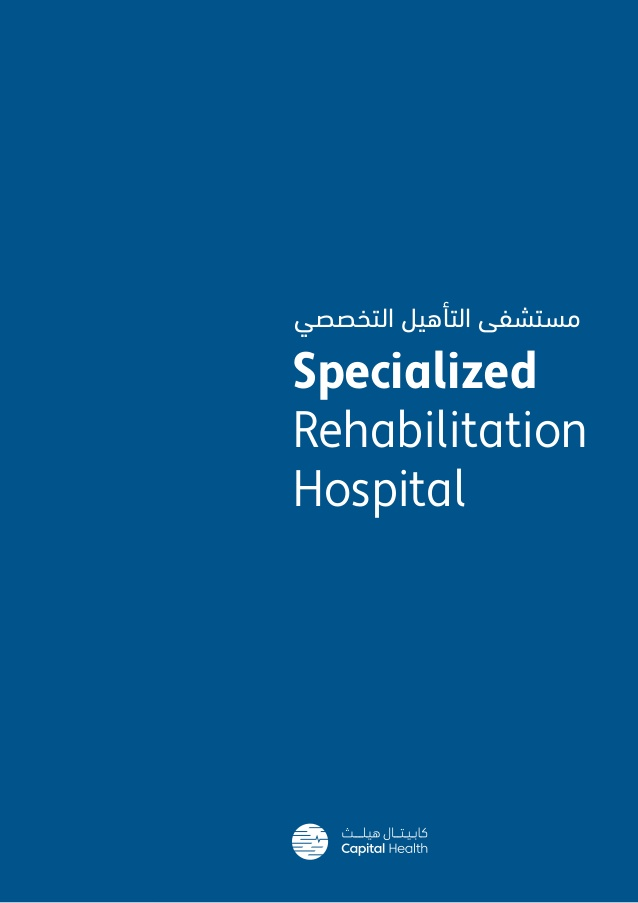 specialized rehabilitation hospital